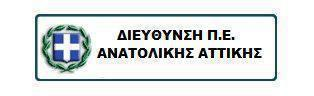 Διεύθυνση Περιφέρειας Ανατολικής Αττικής