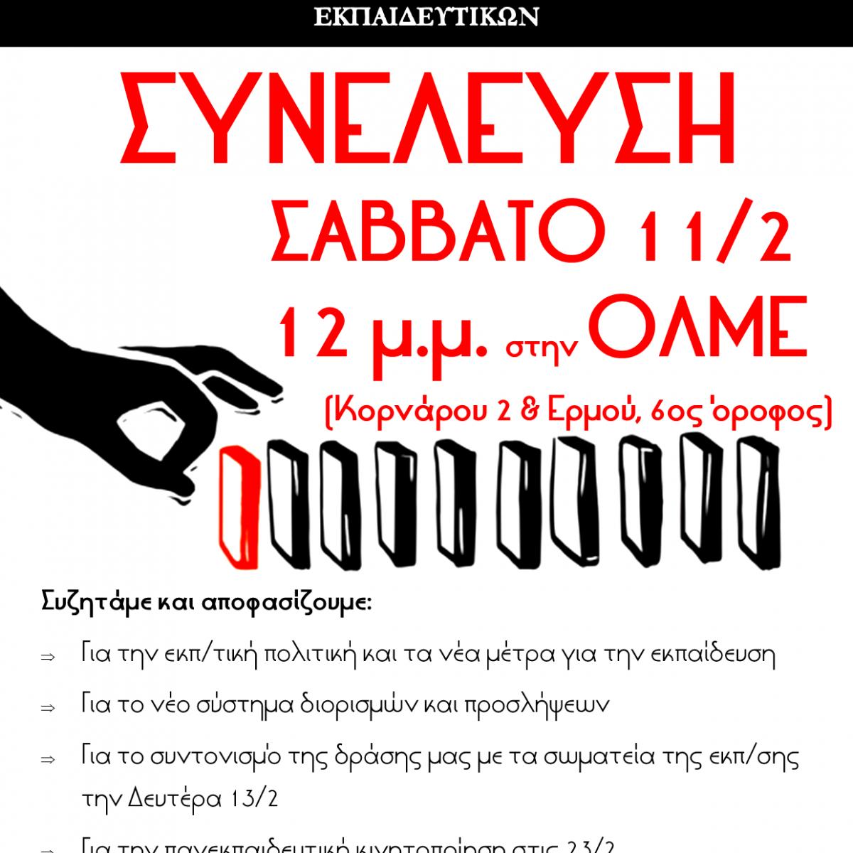 συνέλευση συντονιστικού 11-2