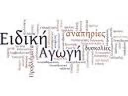 eidikh-agogh