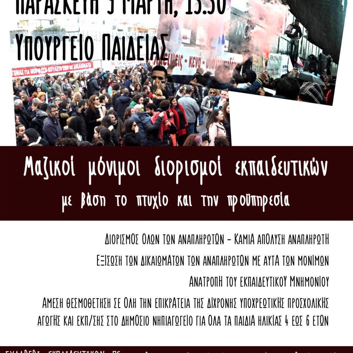 αφίσα συλλόγων 9 Μαρτη